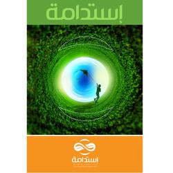 Sustainability logo-04