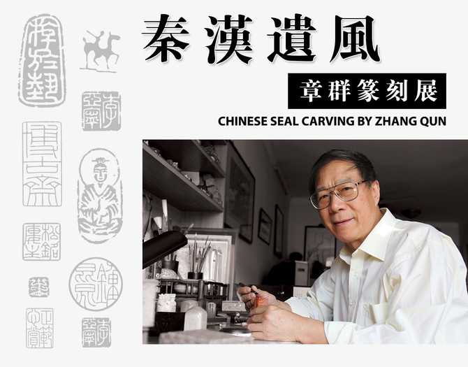 秦汉遗风 - 章群篆刻展 Chinese Seal Carving By Zhang Qun. Exhibition Opening - 05 Jan 2019