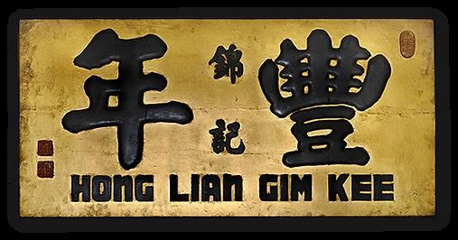 HLGK Old Sign Board Rice Supplier