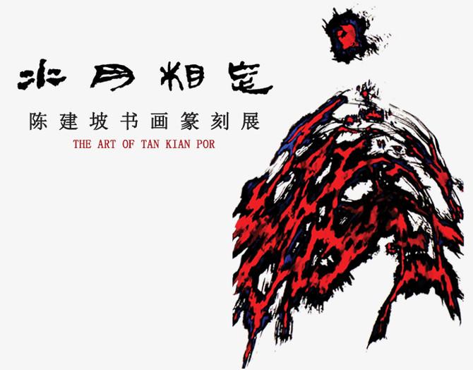 水月相忘 - 陈建坡书画篆刻展 The Art of Tan Kian Por