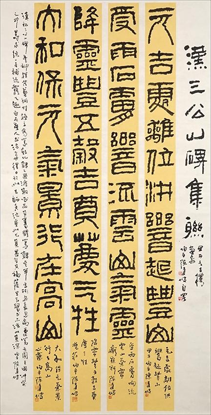 汉三公山碑集联