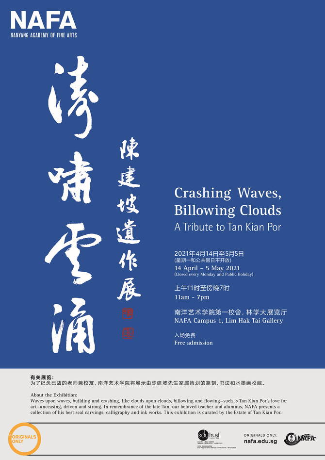涛啸云涌-陈建坡遗作展 Crashing Waves, Billowing Clouds - A Tribute to Tan Kian Por. 14 Apr - 05 May 2021