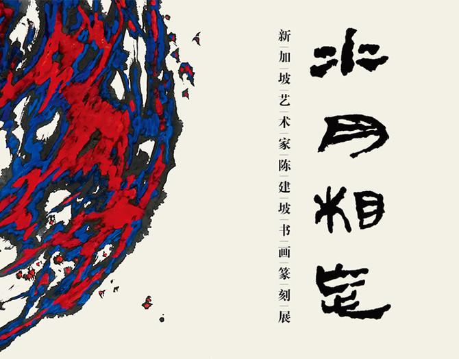 水月相忘 - 陈建坡书画篆刻展(北京画院) The Art of Tan Kian Por (Beijing Art Museum)