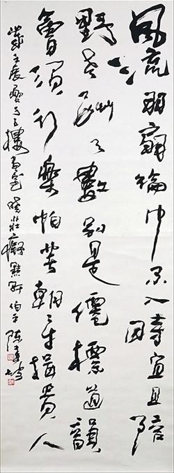 邵銳衲词楹帖联句