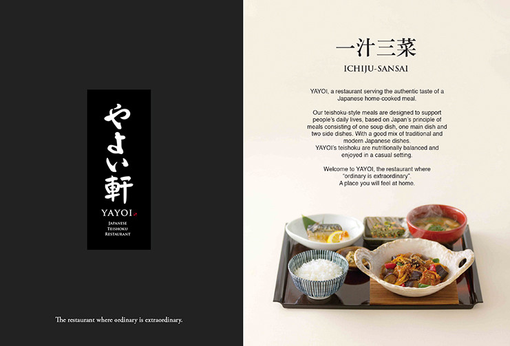 YAYOI New Cover Design Ichiju Sansai Teishoku