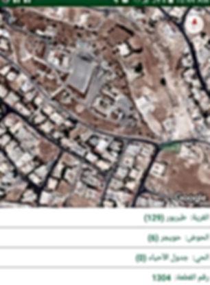 قطعة أرض للبيع في طبربور حوض حويجر 1209 متر مربع بسعر مناسب