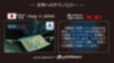 生地へのテクノロジー_a.jpg