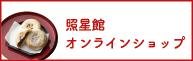 梅ヶ枝餅ネット販売.png