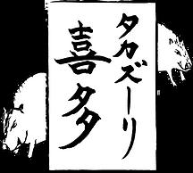 タカズーリ喜多