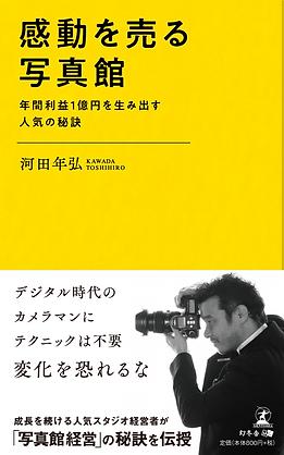 感動を売る写真館(幻冬舎)河田年弘.png