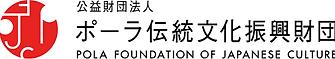 ポーラ伝統文化振興財団40周年記念ロゴ.png