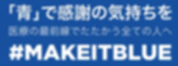 makeitblue_edited.jpg