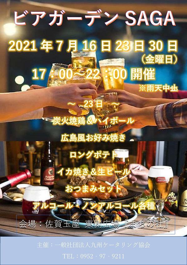 7月23日 ビアガーデンSAGAチラシ_page-0001.jpg