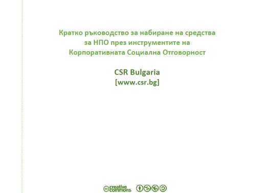 Кратко ръководство за набиране на средства за НПО през КСО инструментите