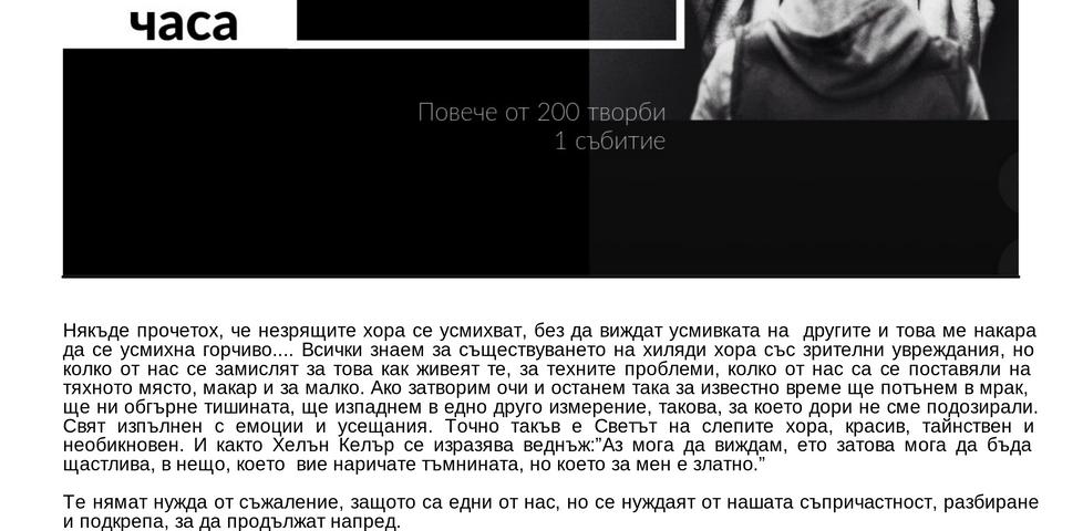 Текст в блога (нова версия) (15 Feb 2021