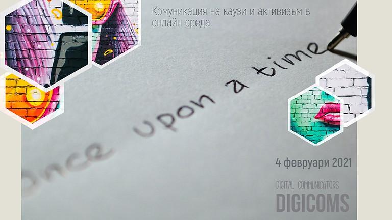 Дигитален сторителинг