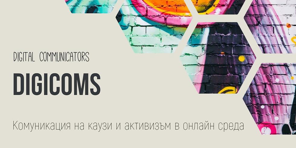 DigiComs онлайн обучение (1)
