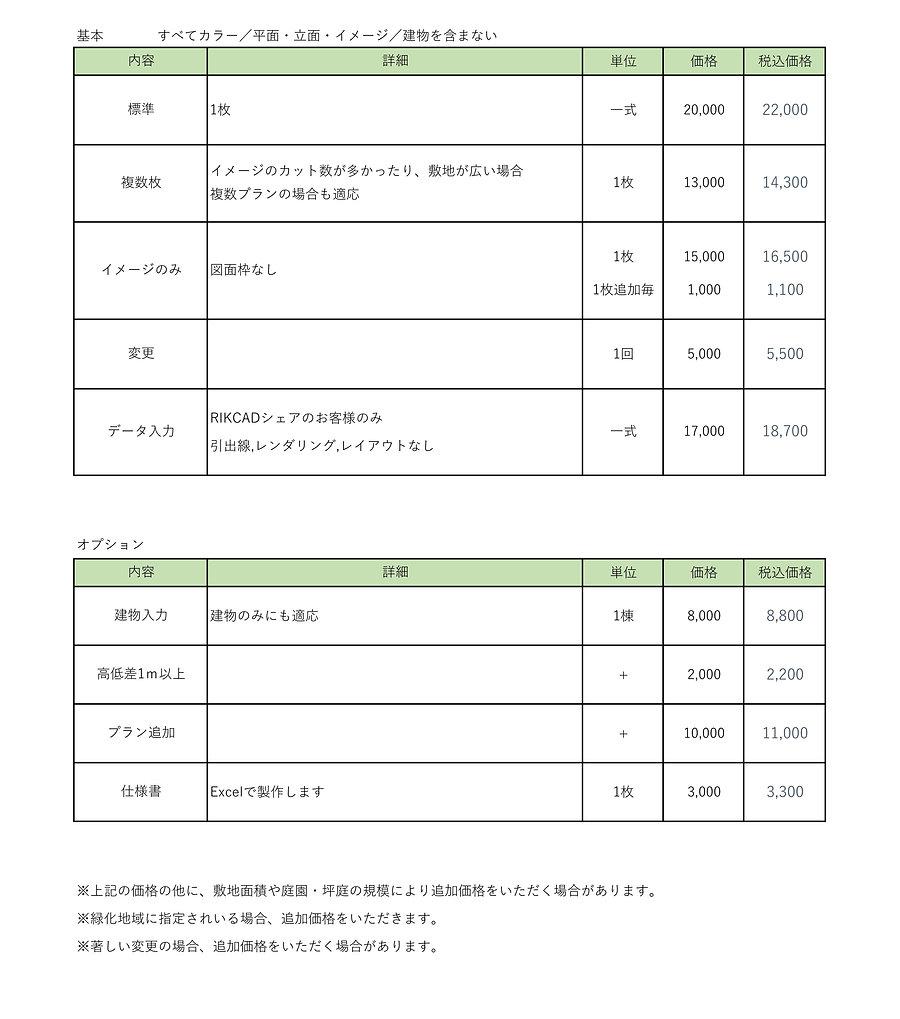 2019新価格表.jpg