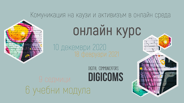 DigiComs онлайн обучение
