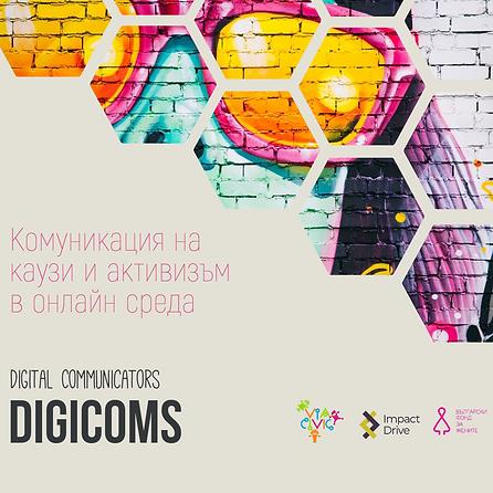 Digicoms2 #3.png
