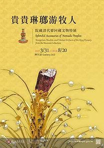 實績4貴貴琳琅游牧人 院藏清代蒙回藏文物特展.jpg