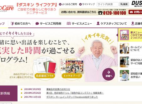 【兵庫県】ダスキンホームライフケア様の自費サービスでミッケルアート(紙版)導入!