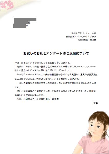 ミッケルアートキッズ版アンケート1