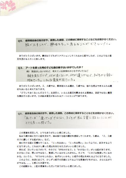 ミッケルアートキッズ版アンケート3