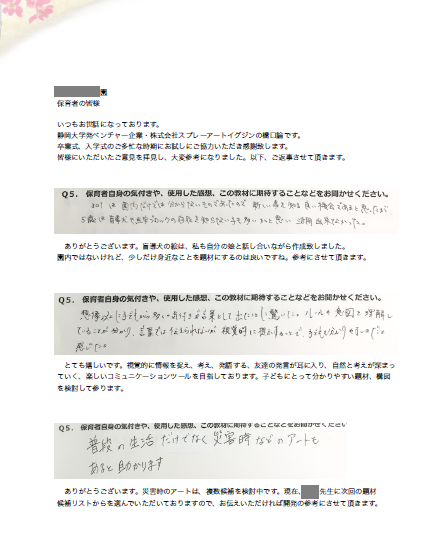 ミッケルアートキッズ版アンケート2