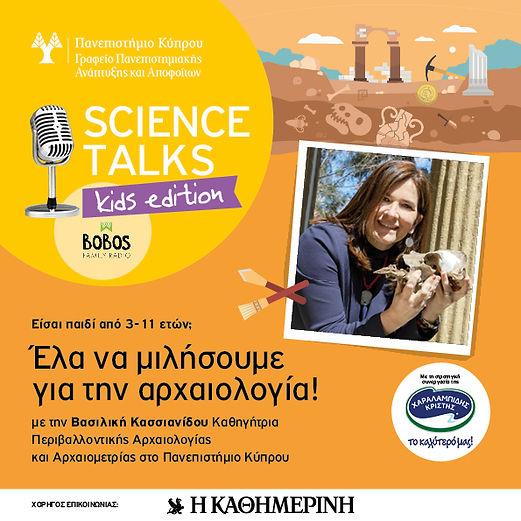UCY_ScienceKids_Podcast_Archeology_FB_RG