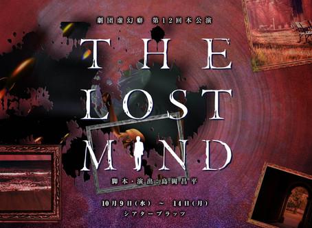 劇団虚幻癖 第12回本公演 『The Lost Mind』