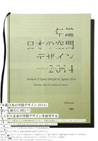Annual of Space Design in Japan
