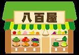 sozai_image_129011 (1).png