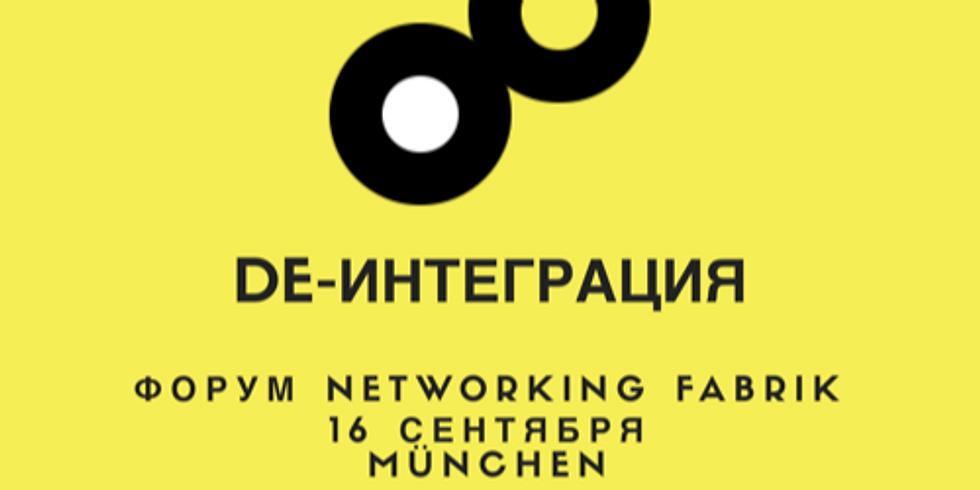 Форум DE-Интеграция
