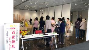 2019年松生派いけばな展「百花繚乱- 百年の、そのさきへ」を開催しました