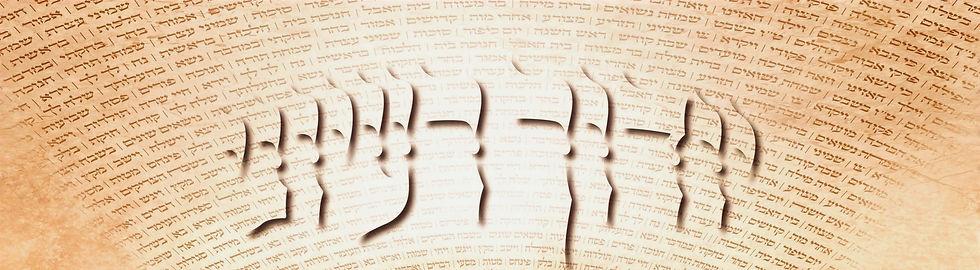 אתר יהודות - יודוך רעיוני