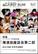 機関紙『ファーストラン!NO.101』の電子版を発行しました!