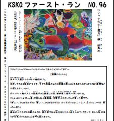 機関紙『ファースト・ラン NO.96』の電子版を発行しました!