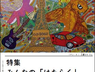 広報誌『ファーストラン!NO.106』の電子版を発行しました!