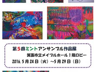アートサークル作品展が開催されます!