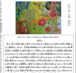 機関紙『ファースト・ラン NO.98』の電子版を発行しました!