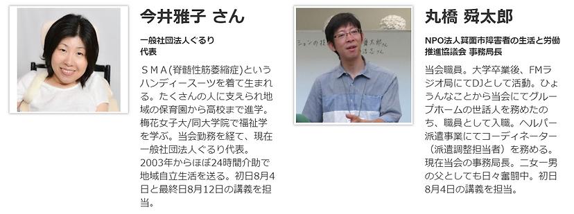 担当講師2