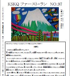 機関紙『ファースト・ラン NO.97』の電子版を発行しました!