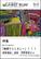 広報誌『ファーストラン!NO.104』の電子版を発行しました!