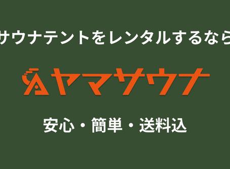 関東近郊でテントサウナができるキャンプ場10選