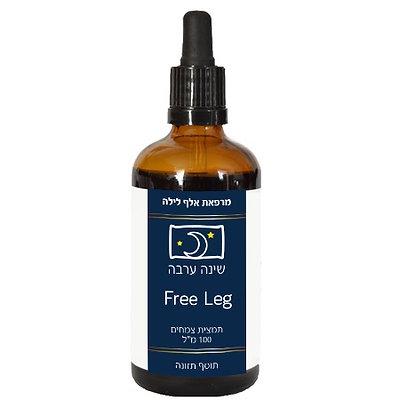 תמצית פרילג | Free Leg