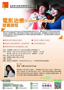 cinematherapy, 電影治療, movie therapy, art therapy