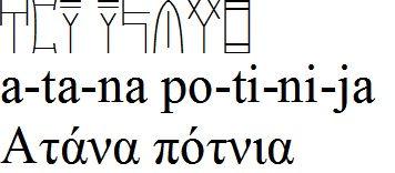 Atana Potnia