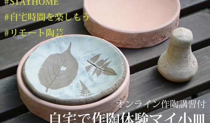 オンライン陶芸なら遠くの友達や家族とワイワイできるよ!