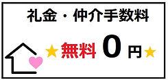 礼金 ロゴ.jpg